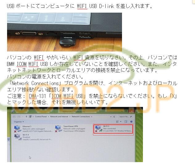 BMW ICOM WIFI USB-1.2