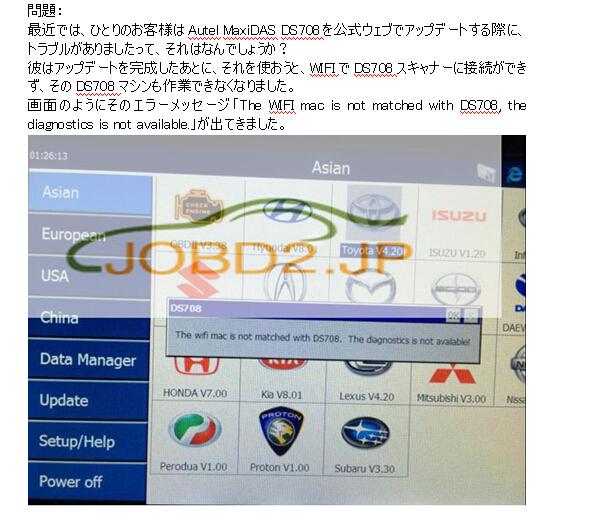 ds708-error