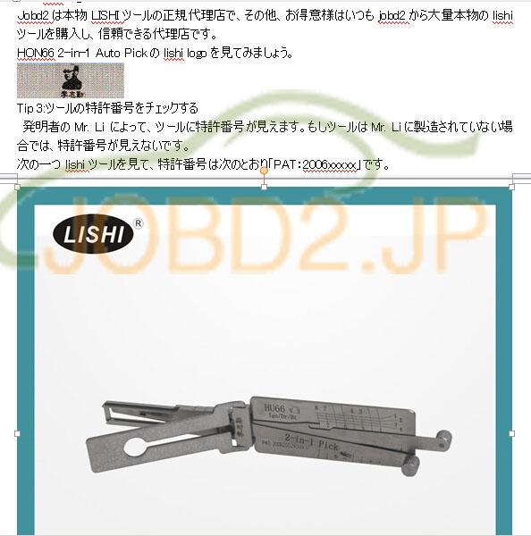 lishi-jobd2-1