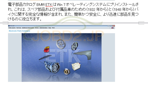 2014.12 BMW ICOM ISTA-D-a-6