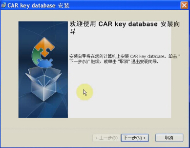 install-X6-key-machine-database (1)