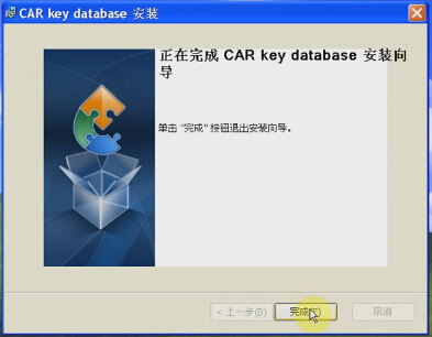 install-X6-key-machine-database (2)