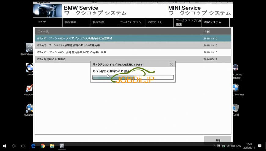 BMW ISTA-2