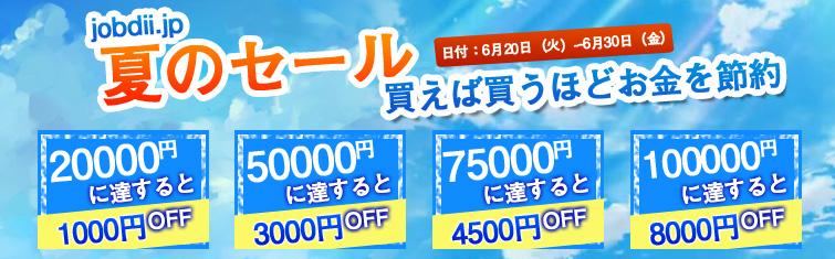 201706-summer-sale_2017061909005847