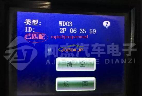 unlock-vxr-v8-smart-key-2