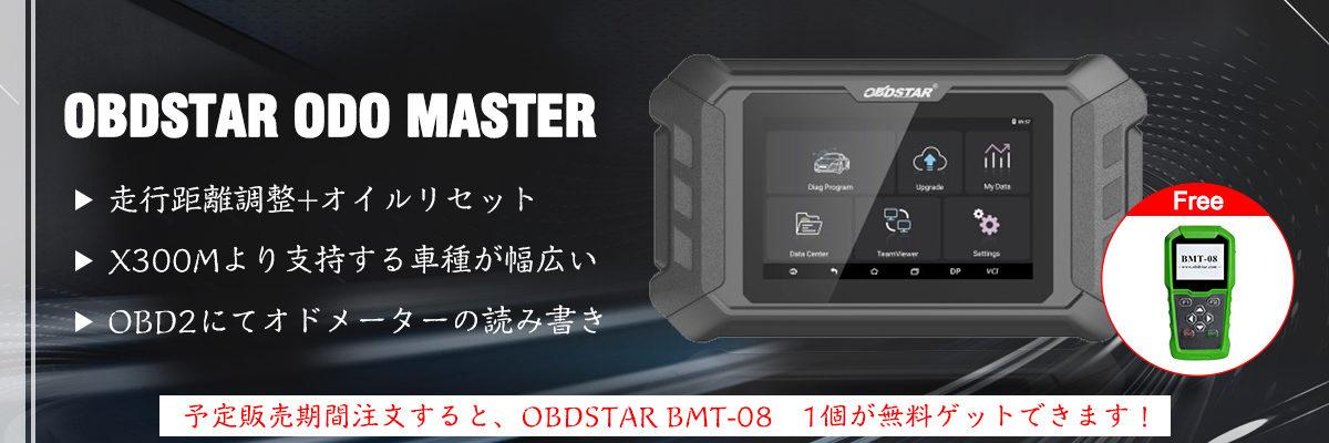 OBDSTAR ODO MASTER New