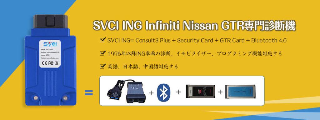 SVCI ING Infiniti Nissan GTR Sp357