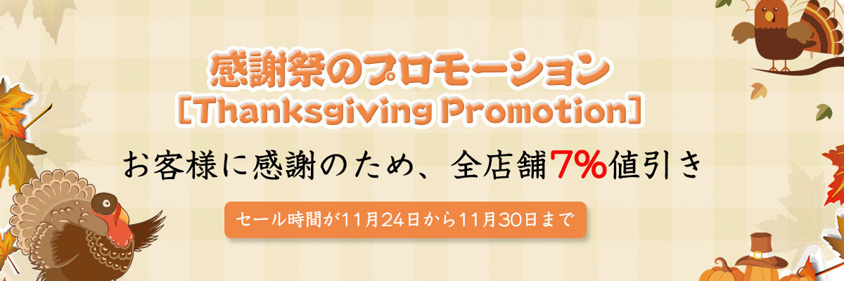 Jobdii 2020 Thanksgiving Promotion