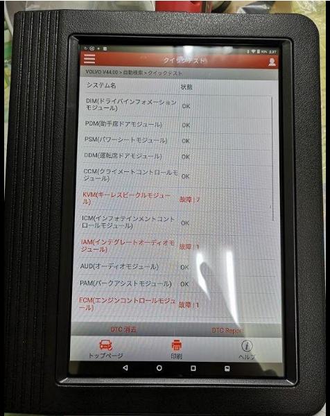 Launch V Japanese 2